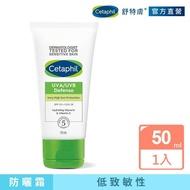 【Cetaphil 舒特膚官方】Cetaphil 舒特膚極緻全護低敏防曬霜 50ml(滿1618送日本隨身除菌卡)