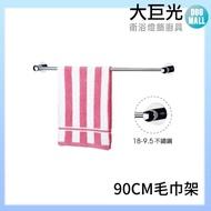 【大巨光】90CM頂級不鏽鋼毛巾架(5090)