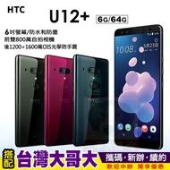 HTC U12+ / U12 PLUS 64G 攜碼台灣大哥大4G月租方案 手機優惠