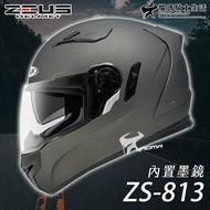 【送贈品】ZEUS安全帽|ZS-813 素色 消光黑銀 813 全罩帽 內鏡 遮陽鏡片 耀瑪騎士生活機車部品