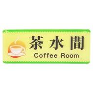 +富福里+W.I.P 韋億 1335 標示牌 茶水間