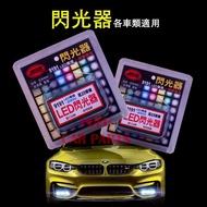 【 現貨 】台灣 ASAHI 朝日 LED 9191 閃光器 繼電器 12V 24V 貨車卡車 遊覽車 機車 方向燈