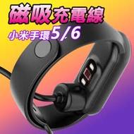小米手環5/小米手環6磁吸式 免拆 USB快速充電器充電線 磁性充電線 小米充電線-50cm