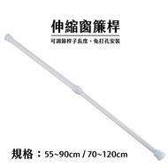 Multi-function Extendable Rod Curtain Rod