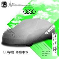 101【3D單層 防塵車罩-加大款】Audi A6 五門 BMW 3 GT 5 TOURING 馬6 WAGON