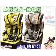麗嬰兒童玩具館~納尼亞Nania法國製3-7歲成長型汽車安全座椅-卡通動物版