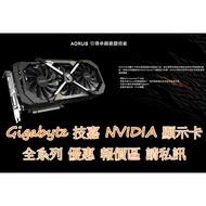 ❄翔鴻3C❄ GIGA 技嘉 NVIDIA 顯示卡 全系列 優惠報價區 私訊 1050 1060 2070 2080 T