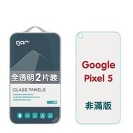 GOR Google Pixel 5 9H鋼化玻璃保護貼 非滿版2片裝