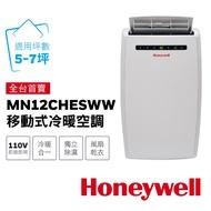 Honeywell MN12CHESWW 冷暖型移動式冷氣 移動式空調