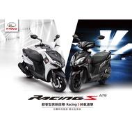 【愛拼價機車】KYMCO光陽  年度全新六期/七期  雷霆S Racing S 125  歡迎賞車試乘
