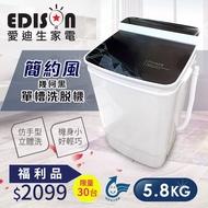 福利品【EDISON 愛迪生】超會洗二合一單槽5.8公斤 洗衣機 脫水機 洗脫機/幾何黑