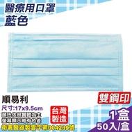 順易利 醫療口罩 (藍色) 50入/盒