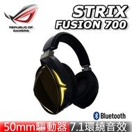 [免運速出] ASUS 華碩 ROG STRIX FUSION 700 有線 無線 藍芽 電競耳機麥克風 PCHot