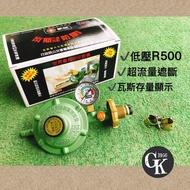 《GK.COM》新品低壓附錶 R500 Q1.5瓦斯自動防爆遮斷器-(測漏.安全切斷裝置.查看存量) 瓦斯防爆器 單組345