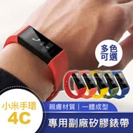 小米手環4C 專用矽膠錶帶 替換錶帶