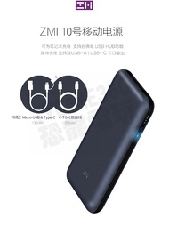 ZMI 紫米10號 行動電源 15000MAH USB-C TYPE-C NS SWITCH MACBOOK 小米 PD2.0 QC3.0 10號 QB815