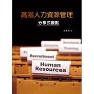 <讀好書>高階人力資源管理:分享式觀點 | 201205月 | 華泰 | 9789576098758