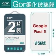 【現貨】GOR 9H Google Pixel 5 鋼化 玻璃 保護貼 全透明非滿版 兩片裝【全館滿299免運費】