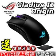 [免運速出] ASUS 華碩 ROG GLADIUS II ORIGIN 神鬼戰士 II 電競滑鼠 12000 DPI