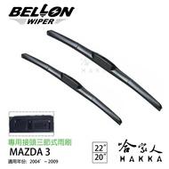BELLON MAZDA 3 0~09年 專用雨刷 免運 原廠專用型雨刷  贈雨刷精 22吋   20吋 雨刷 哈家人