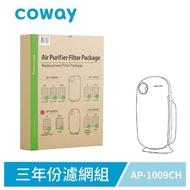 【獨家抑制AB流感99.99%】Coway空氣清淨機三年份濾網(加護抗敏型 AP-1009CH)