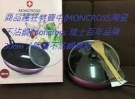 商品瘋狂特賣中(MONCROSS陶瓷不沾鍋)Moncross 瑞士百年品牌30cm / 陶瓷不沾鍋具組