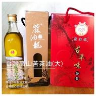 【蔴油龍–騰龍製油工廠】冷壓純台灣高山苦茶油/大瓶裝-520ml