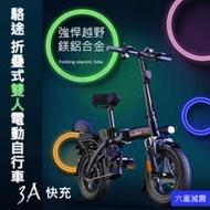 駱途 LOUTU 折疊式雙人親子電動自行車 TDT17Z 豪華版 26A/200KM 助力自行車 電動腳踏車