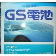 (請先詢價) 統力 GS 75D23L 75D23R 加水式電池