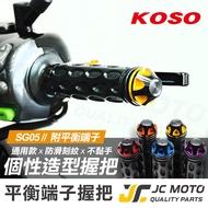 【JC-MOTO】 KOSO 握把 SG05 手把套 雙色平衡端子 糯米腸 軟握把 手把