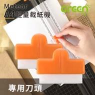 【GREENON】Meteor A4 輕量裁紙機 裁紙機刀頭配件 2入
