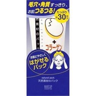 【美妝行】日本 Naris Up 娜麗絲 膠原蛋白A剝除式面膜 100g