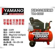 【YAMANO山野】YM-2025 2HP/25L 空氣壓縮機 打氣機 空壓機 25公升 木工裝潢 釘槍可用