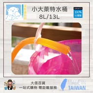 《大信百貨》佳斯捷 6906/6907 小大萊特水桶8L/13L 塑膠桶 儲水桶 手提桶 置物桶 洗車水桶 釣魚水桶 台灣製