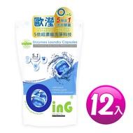 【清淨海】歐瀅5酵合1洗衣膠囊 (225g/14+1枚/包)x12包 (即期品)