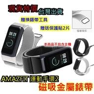AMAZFIT 運動手環2 磁吸錶帶 替換腕帶 米動手環2 磁吸腕帶 小米 a1712 a1713用