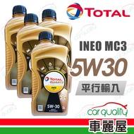 【TOTAL】QUARTZ INEO MC3 5W30 1L_四入組_機油保樣套餐加送【18項保養檢查】(節能型機油)