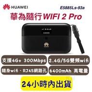 【保固一年】華為 E5885 隨身WIFI E5885Ls-93a 路由器 無線網路分享器 e5885 e5787 現貨