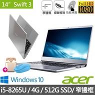 【贈藍芽耳機+微軟無線鼠】Acer Swift3 S40-20-54SN 14吋窄邊框輕薄筆電(i5-8265U/4G/512G SSD/W10)