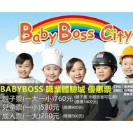 【展覽優惠券】babyboss 職業體驗城 兒童580/大人200/親子票760(200元)