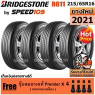 BRIDGESTONE ยางรถยนต์ ขอบ 16 ขนาด 215/65R16 รุ่น DURAVIS R611 - 4 เส้น (ปี 2021)
