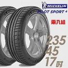 【米其林】PILOT SPORT 4 運動性能輪胎_兩入組_235/45/17(PS4)