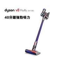 9/28-10/14滿額送遠傳幣【送Oster果汁機】Dyson戴森 V8 Fluffy SV10E 無線吸塵器