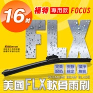 【FLX】美國專利軟骨雨刷-專用款-福特FOCUS 04~專用款(單支16吋)