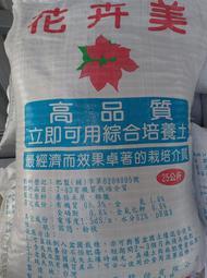 花卉美 綜合(有機質) 培養土 栽培土 肥料土 肥土 25公斤 (80L)大包裝