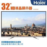 免運費 Haier 海爾 32吋 HD LED液晶 電視/ 顯示器+視訊卡 LE32K5000 勝SMT-32MA1