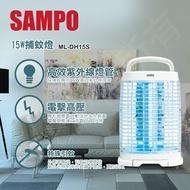 【聲寶】15W捕蚊燈 (ML-DH15S)