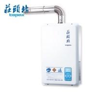 莊頭北 13L強制排氣數位恆溫熱水器TH-7132FE 桶裝瓦斯(LPG)