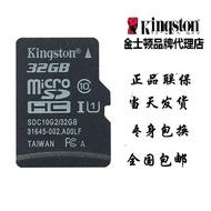 批發記憶體卡 金士頓TF卡 4G 8G 16G 32G MicroSD卡 手機存儲卡正品