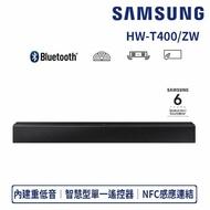 【SAMSUNG 三星】2.0聲道 藍牙聲霸soundbar(HW-T400/ZW)